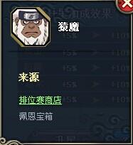 火影忍者OL猿魔资料介绍