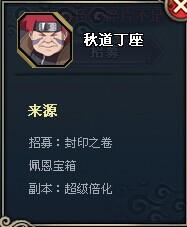 火影忍者OL秋道丁座资料介绍
