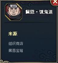 火影忍者OL佩恩饿鬼道资料介绍