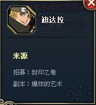 火影忍者OL迪达拉资料介绍