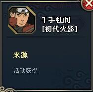 火影忍者OL千手柱间初代火影资料介绍