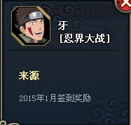 火影忍者OL牙忍界大战资料介绍