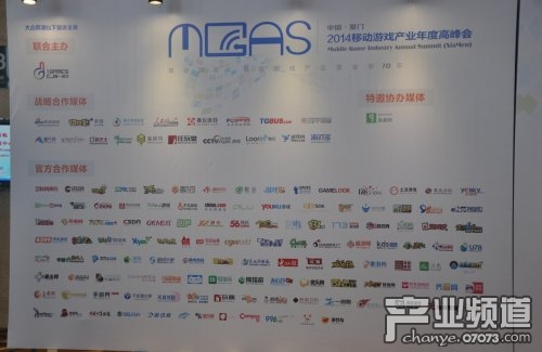 2014移动游戏产业年度高峰会现场报道