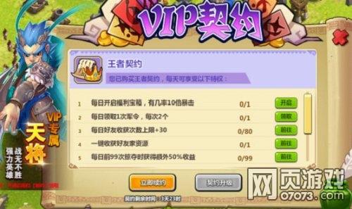 疯狂联盟VIP契约