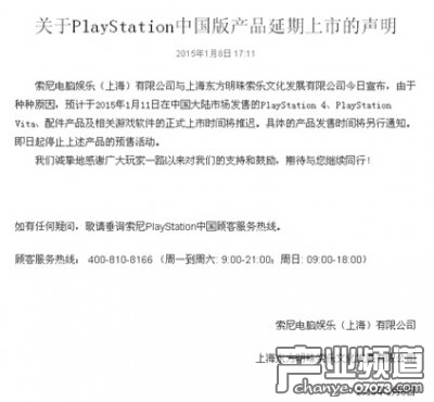 PS4国行上市延期 玩家媒体自爆所导致