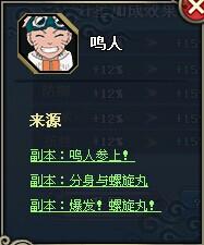 火影忍者OL鸣人资料介绍