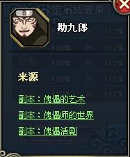 火影忍者OL勘九郎资料介绍