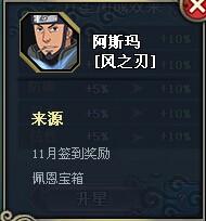 火影忍者OL阿斯玛[风之刃]资料介绍