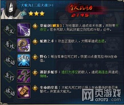 火影忍者OL大蛇丸三忍大战资料介绍