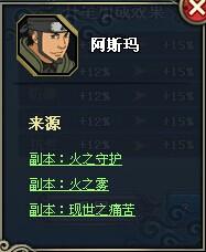 火影忍者OL阿斯玛资料介绍