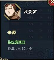 火影忍者OL我爱罗资料介绍
