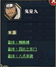 火影忍者OL鬼童丸资料介绍