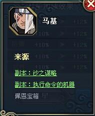 火影忍者OL马基资料介绍