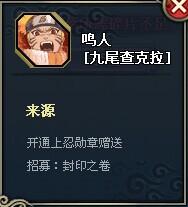 火影忍者OL鸣人九尾查克拉资料介绍