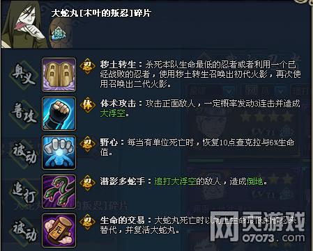 火影忍者OL大蛇丸木叶的叛忍资料介绍
