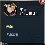 火影忍者OL鸣人仙人模式资料介绍