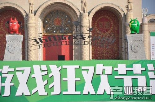 360游戏狂欢节于今日在北京盛大开幕