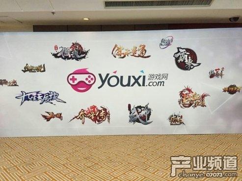 youxi.com携手众平台开创页游精品化潮流