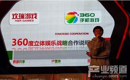 360叫板腾讯泛娱乐 发布立体娱乐战略