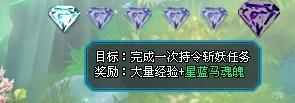 江湖钻石目标