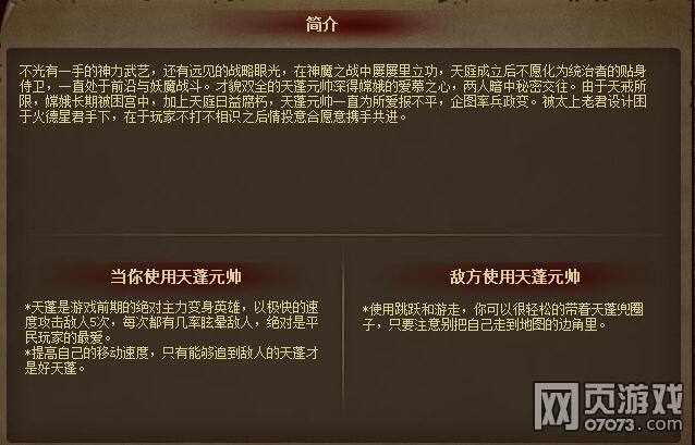大闹天宫72变系统天蓬元帅