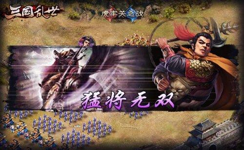 三国乱世游戏截图3