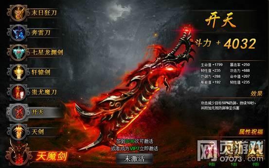 神魔刀剑截图5