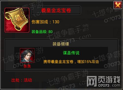 七雄争霸手游羲皇金龙宝卷属性图