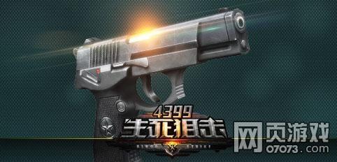 生死狙击92式