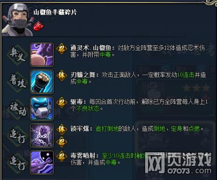 火影忍者OL山椒鱼半藏图鉴属性资料