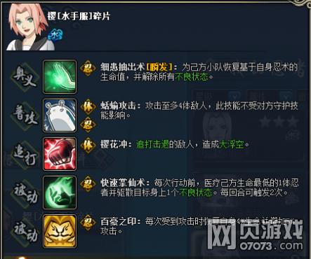 火影忍者OL樱水手服图鉴属性资料