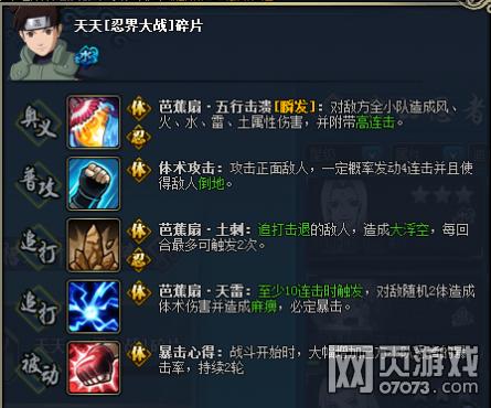 火影忍者OL天天忍界大战图鉴属性资料