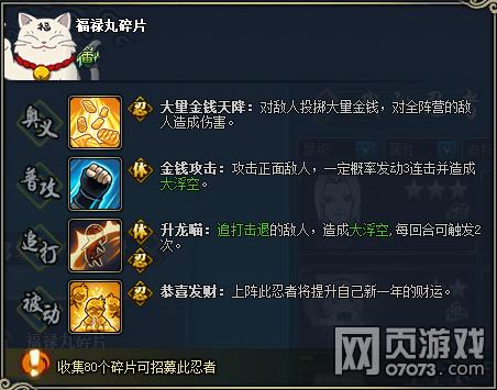 火影忍者OL福禄丸图鉴属性资料