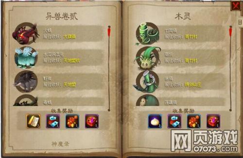 仙侠道春节活动之神魔异事录