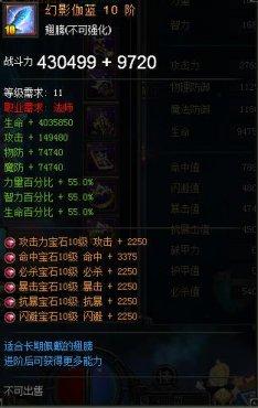 深渊10级珈蓝翅膀属性图