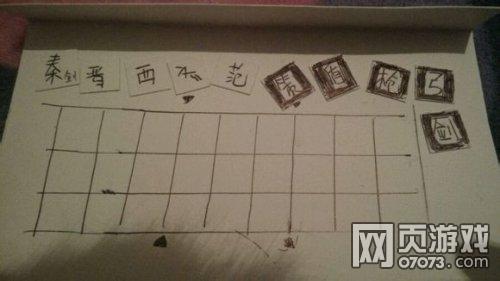 七雄争霸手游玩家自制布阵神器