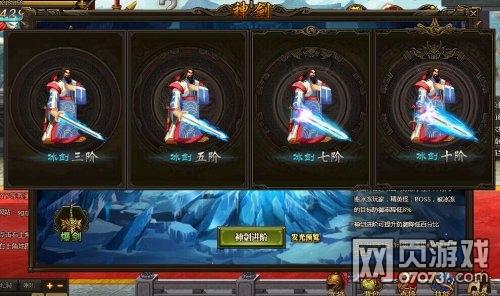 三国战纪神剑页面游戏截图