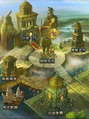 王之契约游戏截图5
