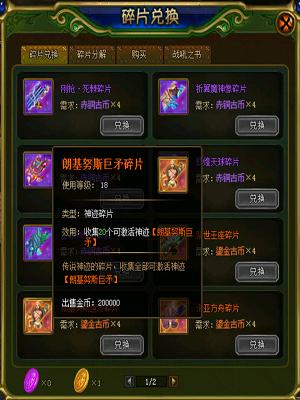 王之契约游戏截图4