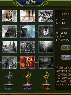 王之契约游戏截图3