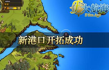 F大航海游戏截图4