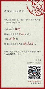 《九星天辰诀》发力 上线13小时收入达80万