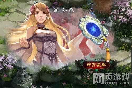 轩辕剑游戏截图14