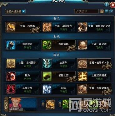 火影忍者OL土主双必胜队阵容介绍