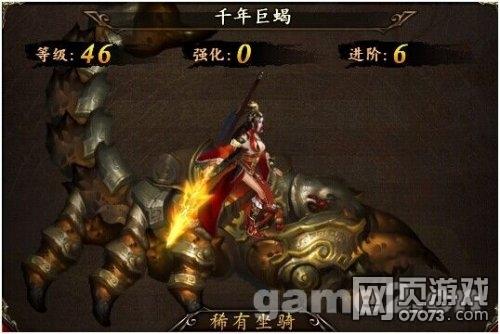 格斗江湖六阶坐骑千年巨蝎截图