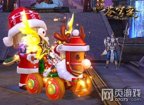 苍穹变永久坐骑至尊圣诞车截图