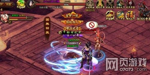 七剑游戏截图5