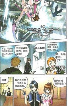 斗罗大陆2的实体书漫画版吗批准了吗?
