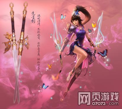 七剑竞星剑剑灵原画