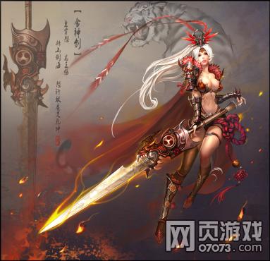 七剑舍神剑剑灵原画